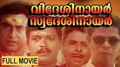 Videshi Nair Swadeshi Nair Malayalam Full Movie HD