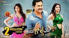 Eedu Gold Ehe Full Movie 2017 Telugu Movies Sunil Sushma Raj Richa Panai