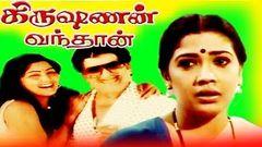 Tamil Full Movie | KRISHNAN VANTHAN | Sivaji Ganesan K R Vijaya & Rekha