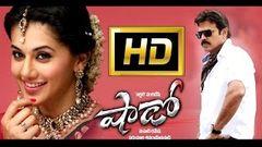 Shadow Full Length Telugu Movie Telugu Full Movies DVD Rip