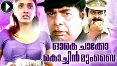 OK Chacko Cochin Mumbai 2005: Full Malayalam Movie