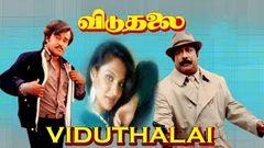 Viduthalai Super Hit Tamil Movie Rajinikanth Sivaji Ganesan Madhavi Anuratha Shalini