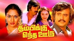 Thambikku Entha Ooru | Rajinikanth Madhavi Sulakshana | Full Tamil Movie