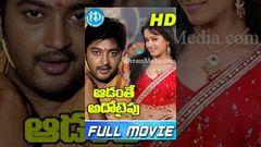 Nuvvante Naakishtam (2005) - Full Length Telugu Film - Aryan Rajesh - Naresh - Anuradha Metha