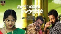 Karpavai katrapin tamil movie   Latest tamil movie   கற்பவை கற்றபின்