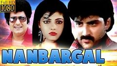 Nanbargal 1991: Full Tamil Movie