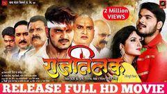 Latest Bhojpuri movie 2019 |राज तिलक Raj tilak Bhojpuri movie | Arvindakela(kallu)| Raj tilak 2019
