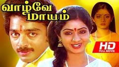 Vaazhvey Maayam | Kamal Hassan Sridevi | Full Tamil Movie | HD