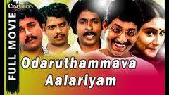 Odaruthammava Aalariyam | 1984 | Full Malayalam Movie | Sreenivasan Sreenath Jagadish