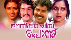 Malayalam Full Movie Kammath & Kammath   Full HD