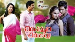 Chirunavvula Chirujallu Full Movie 2016 Latest Telugu Movies Jiiva Trisha Andrea Jeremiah