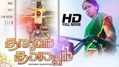 Karuman Kasappan Malayalam Full Movie | Latest Malayalam Full HD Movie