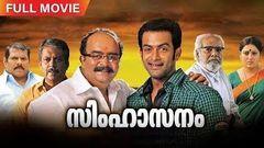 Simhasanam   Malayalam Full Movie   Prithviraj   Sai Kumar   Shaji Kailas   Thilakan