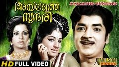 Ayalathe Sundari (1974) Malayalam Full Movie