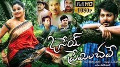 Rahul Ravindran Latest Telugu FUll HD Movie | Rahul Ravindran | Hebah Patel | Telugu Mutliplex