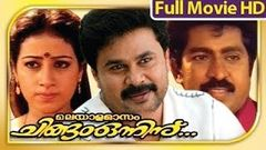 Malayalam Full Movie - Malayalamasam Chingam Onninu - Full Length Movie