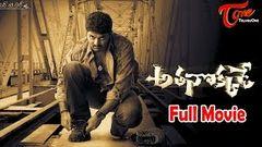 Athanokkade - Full Length Telugu Movie - Kalyan Ram - Sindhu Tolani