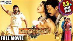 Nuvvu Naaku Nachav (2001) - HD Full Length Telugu Film - Venkatesh - Aarti Agarwal - Asha Saini