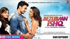 Teri Meri Aashiqui: Bhojpuri Full Movie