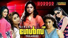 Malayalam Full Movie 2019 New Release | Horror | Nadiya Moythu