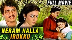 Neram Nalla Irukku | Full Tamil Movie | Ramarajan Nirosha