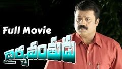 Dhairyavanthudu Telugu Full Length Movie Suresh Gopi Manoj K Jain Samyuktha Varma