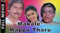 Makale Mappu Tharu   Full Malayalam Movie   Prem Nazir
