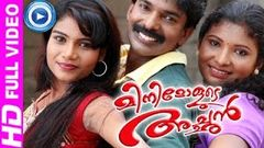 Malayalam Full Movie 2014 - Minimolude Achan - Full Length HD Movie