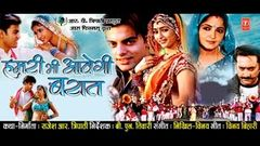 HAMRA SE BIYAH KARBA FULL BHOJPURI MOVIES 2015 IN HD