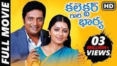 Collector Gari Bharya Telugu Full Length Movie Prakashraj Bhumika