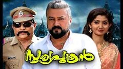 Kilukil Pambaram 1997:Full Length Malayalam Movie