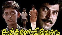 Ormakalundayirikkanam | Malayalam Full Movie