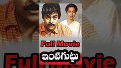 Intiguttu Telugu Full Movie : Chiranjeevi Suhasini : Telugu Full Movie