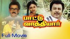 Paattu Vaathiyar Tamil Full Movie : Ramesh Aravind Ranjitha Jai Shankar