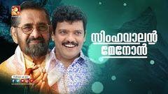 Simhavalan Menon Comedy Malayalam Full Movie