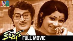 Kalpana Telugu Full Movie | Murali Mohan | Jayachitra | Old Telugu Hit Movies | Indian Video Guru