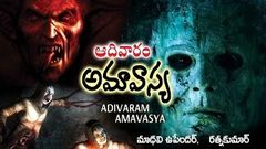 Adivaram Amavasya Telugu Full Length Horror Movie