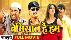 बेमिसाल हैं हम - New Bhojpuri Movie 2014 | Bemisaal Hai Hum Bhojpuri Full Movie | Ravi Sonali Bendre