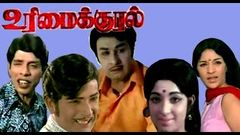 Idhaya Veenai | Full Movie | M G R LakshmiManjula