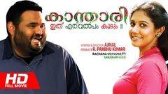 Malayalam Full Movie 2015 New Releases   Kanthari   Rachana Narayanankutty Sekhar Menon