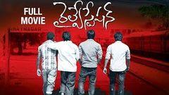 Railway Station Telugu Movie | Shiva | Sandeep | Jayanth | Sravani | Sandhya | Indian Films