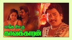 Tamil Full Movies | Enga Ooru Kavalkaran | Ramarajan & Gouthami