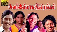 Tamil Full Movie | Suvarilldha chithirangal |Bhagyaraj Sudhakar Sumathi | HD Full Movie