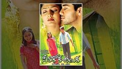 Seethakoka Chiluka (2006) - Full Length Telugu Film - Navdeep - Sheela