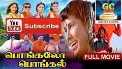 Pongalo Pongal 1997: Full Length Tamil Movie