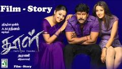 Dhool | Full Movie | Vikram Jyothika Reemma Sen
