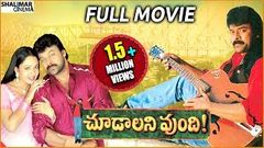 Choodalani Vundi Telugu Full Movie చూడాలని ఉంది సినిమా Chiranjeevi Soundarya Anjala Zaveri