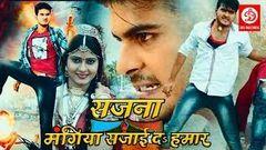 kalua bhail sayan Bhojpuri Full Movie 2014 Kallu Arvind Akela urf kallu