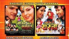 Combo Blockbuster Bhojpuri Movies - Sajan Chale Sasural and Aakhri Rasta