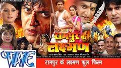 HD रामपुर के लक्ष्मण-Latest Bhojpuri Movie 2015 |Rampur Ke Laxman -Bhojpuri Full Film|Ravi Kishan